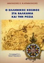 Ο ελληνικός κόσμος στα Βαλκάνια και την Ρωσία