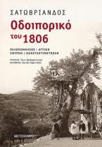 Οδοιπορικό του 1806: Πελοπόννησος – Αττική – Σμύρνη – Κωνσταντινούπολη