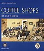 Coffee Shops of Old Athens