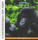 Η Εγκυκλοπαίδεια των Ζώων 13: Ο γορίλας και τα πρωτεύοντα θηλαστικά