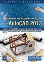 Αρχιτεκτονικό και μηχανολογικό σχέδιο με το AutoCAD 2013