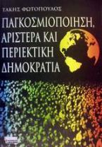 Παγκοσμιοποίηση, αριστερά και περιεκτική δημοκρατία