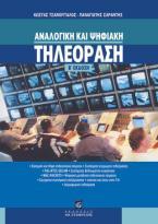 Αναλογική και Ψηφιακή Τηλεόραση