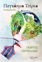 Παγκόσμιο Τσίρκο