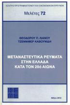 Μεταναστευτικά ρεύματα στην Ελλάδα κατά τον 20ό αιώνα