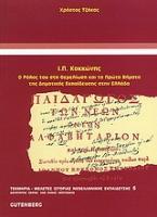 Ι. Π. Κοκκώνης, ο ρόλος του στη θεμελίωση και τα πρώτα βήματα της δημοτικής εκπαίδευσης στην Ελλάδα