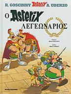 Ο Asterix λεγεωνάριος