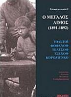 Ο Μεγάλος λιμός (1891-1892)