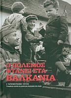 Β' Παγκόσμιος Πόλεμος (1939-1945): Ο πόλεμος φτάνει στα Βαλκάνια, 1940-1941