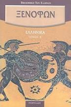 Ελληνικά Τόμος Β'