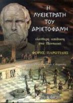 Η Λυσιστράτη του Αριστοφάνη