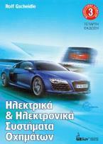 Ηλεκτρικά & Ηλεκτρονικά Συστήματα Οχημάτων (Μηχανοτρονική Οχημάτων 3)