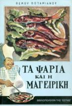 Τα ψάρια και η μαγειρική