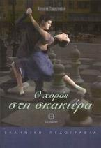 Ο χορός στη σκακιέρα