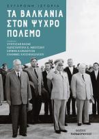 Τα Βαλκάνια στον Ψυχρό Πόλεμο