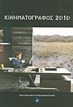 Κινηματογράφος 2010