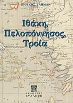 Ιθάκη, Πελοπόννησος, Τροία