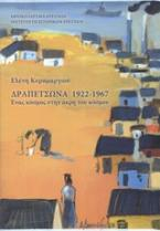 Δραπετσώνα 1922-1967