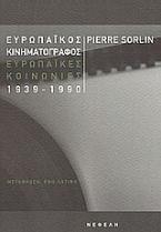 Ευρωπαϊκός κινηματογράφος, ευρωπαϊκές κοινωνίες 1939-1990