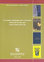 Η ελληνική οικονομία μετά την κρίση: Αναζητώντας ένα νέο αναπτυξιακό πρότυπο
