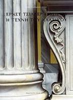 Έρνστ Τσίλλερ 1837-1923: Η τέχνη του κλασικού