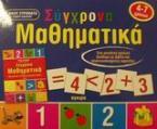 Σύγχρονα μαθηματικά προσχολικής και πρώτης σχολικής ηλικίας