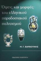 Όψεις και μορφές του ελληνικού παραδοσιακού πολιτισμού