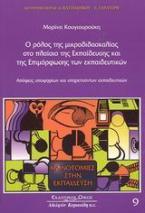 Ο ρόλος της μικροδιδασκαλίας στο πλαίσιο της εκπαίδευσης και της επιμόρφωσης των εκπαιδευτικών