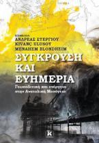 Σύγκρουση και ευημερία - Γεωπολιτική και ενέργεια στην Ανατολική Μεσόγειο