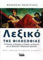 Λεξικό της φιλοσοφίας
