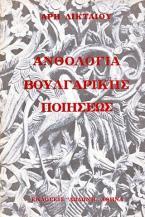 Ανθολογία βουλγαρικής ποιήσεως