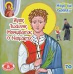 Άγιος Ιωάννης Μονεμβασίας ο Νεομάρτυς