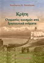 Κρήτη: Ονομασίες οικισμών από θρησκευτικά ονόματα