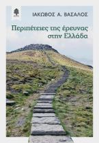 Περιπέτειες της έρευνας στην Ελλάδα