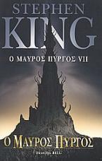 Ο μαύρος πύργος VII: Ο μαύρος πύργος