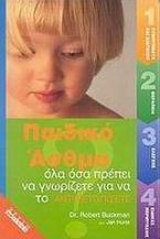 Παιδικό άσθμα
