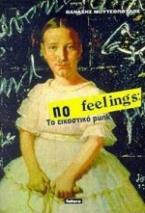 No feelings: Το εικαστικό punk