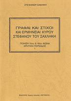 Γραφαί και στίχοι και ερμηνείαι κυρού Στεφάνου του Σαχλήκη