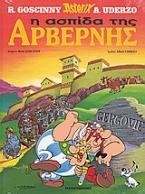 Η ασπίδα της Αρβέρνης