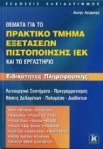 Θέματα για το πρακτικό τμήμα εξετάσεων πιστοποίησης ΙΕΚ και το εργαστήριο