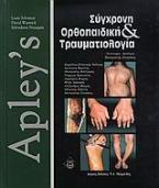 Apley΄s, σύγχρονη ορθοπαιδική και τραυματιολογία τόμος α'