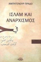 Ισλάμ και Αναρχισμός