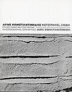 Άρης Κωνσταντινίδης. Φωτογραφίες, σχέδια
