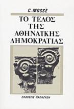 Το τέλος της αθηναϊκής δημοκρατίας