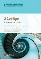 Άλγεβρα Β' Λυκείου β' τεύχος