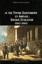 Η της τρίτης Σεπτεμβρίου εν Αθήναις Εθνική Συνέλευση 1843-1844