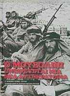 Β' Παγκόσμιος Πόλεμος (1939-1945): Ο Μουσολίνι ονειρεύεται μια νέα αυτοκρατορία, 1940-1941