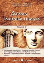 Αρχαία ελληνικά Γ΄ λυκείου