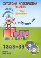 Σύγχρονη ηλεκτρονική παιδεία: Τα μαθηματικά μου Γ΄ τάξη δημοτικού