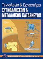 Τεχνολογία και εργαστήρια συγκολλήσεων και μεταλλικών κατασκευών